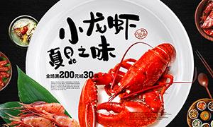 夏季小龙虾美食促销海报PSD素材