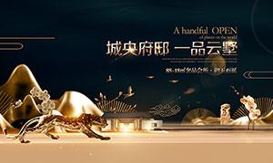 奢华地产宣传海报设计PSD源文件