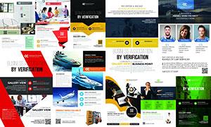 多種用途宣傳單頁設計模板素材V01