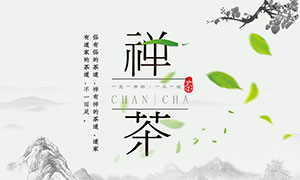中国风禅茶茶叶海报设计PSD素材
