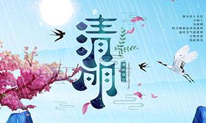 清明节文明祭祖宣传海报时时彩网投平台