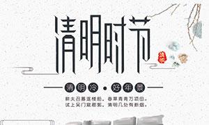 中国风简约风格清明节海报PSD素材