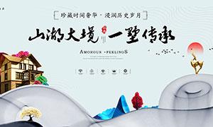 中式唯美地产宣传海报PSD源文件