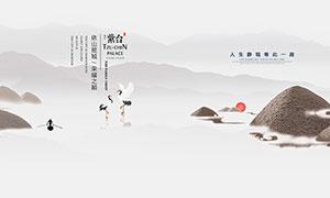 新中式地产宣传海报设计PSD素材