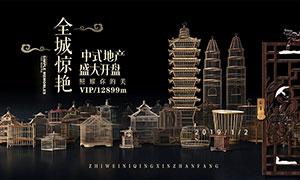 高档中式地产宣传海报设计PSD素材