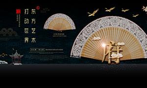 东方艺术地产宣传海报设计PSD素材