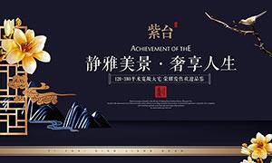 新中式简约地产宣传海报PSD素材