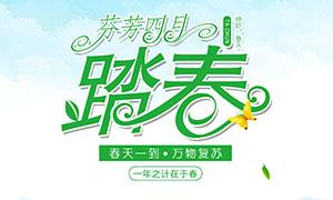 四月踏春旅游宣传海报PSD源文件