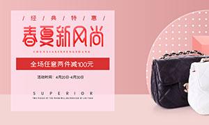 淘宝春夏新风尚女包促销海报PSD素材