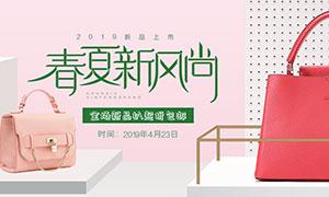 五百万彩票淘宝春季女包全屏促销海报PSD素材