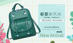 天猫新风尚女包促销海报PSD素材