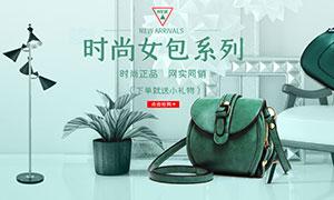 五百万彩票淘宝时尚女包促销海报设计PSD素材