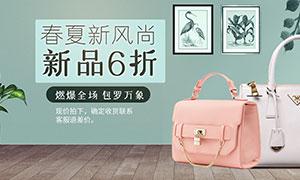 淘宝女包新品促销海报设计PSD素材