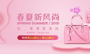 淘宝春夏新风尚包包促销海报PSD模板