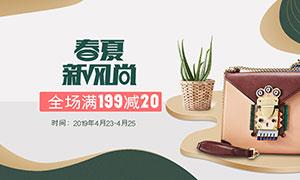春夏新风尚女包店铺活动海报PSD素材