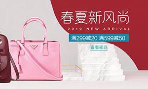 五百万彩票淘宝春夏新风尚女包促销海报PSD模板