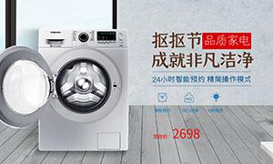 五百万彩票淘宝洗衣机抠抠节活动海报PSD素材
