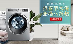 五百万彩票淘宝家电洗衣机春季促销海报PSD素材