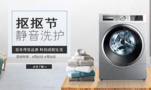 五百万彩票淘宝家电洗衣机抠抠节活动海报PSD素材