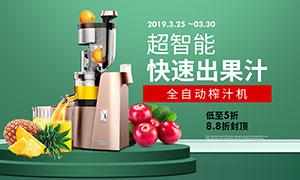 五百万彩票淘宝智能榨汁机海报设计PSD素材