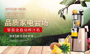 五百万彩票淘宝果汁机抠抠节活动海报PSD素材
