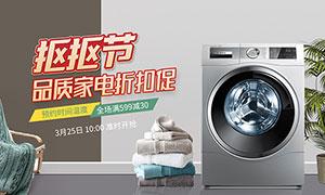 五百万彩票淘宝品质家电抠抠节活动海报PSD素材