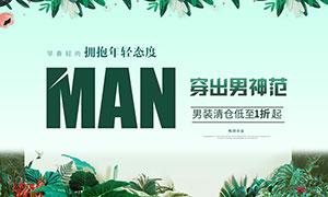 五百万彩票淘宝春季男装促销海报设计PSD素材