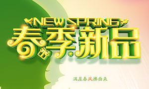 春季新品促销海报设计PSD素材