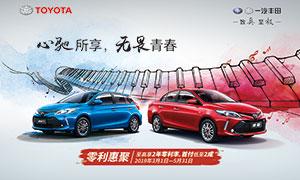 丰田威驰汽车宣传海报设计PSD素材