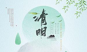 中国风古典清明节气海报设计PSD素材