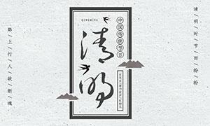 中国风清明节宣传海报PSD素材