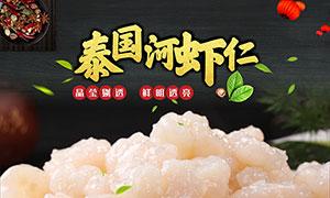 泰国河虾仁美食宣传海报设计矢量素材