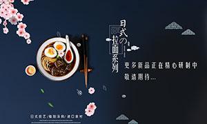 日式拉面美食宣传海报设计PSD素材