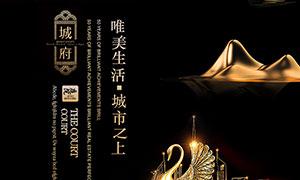 金色大气的地产宣传海报PSD素材