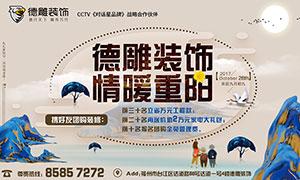 装饰公司重阳节活动海报PSD素材