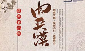 陕西肉夹馍美食宣传海报PSD素材