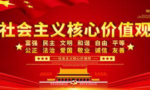 社会主义核心主义价值宣传栏PSD素材