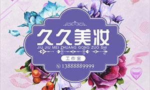 美妆工作室宣传海报设计矢量素材