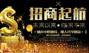 金色商业中心招商海报设计PSD素材