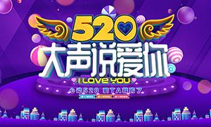 520大声说爱你海报设计PSD素材