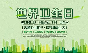世界卫生日公益宣传海报PSD素材