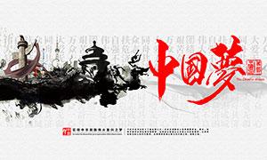中国风伟大复兴海报设计PSD素材