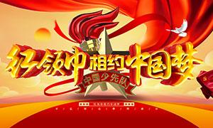 红领巾相约中国梦海报设计PSD素材