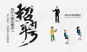 2019企业招聘会宣传海报PSD素材