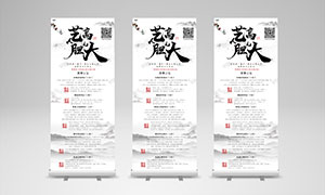 中国风企业招聘展架设计PSD源文件