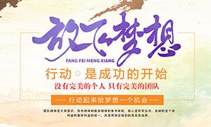 放飞梦想励志宣传海报PSD源文件