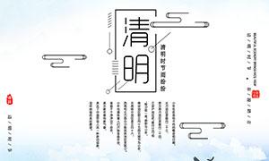 清明节简约风格海报设计时时彩网投平台