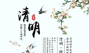 清明踏春游海报设计PSD源文件