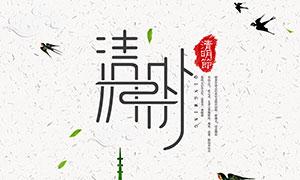 中国传统清明节日海报设计PSD素材