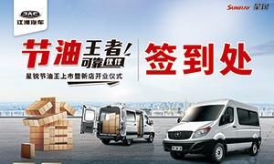 江淮星锐汽车宣传海报设计PSD素材